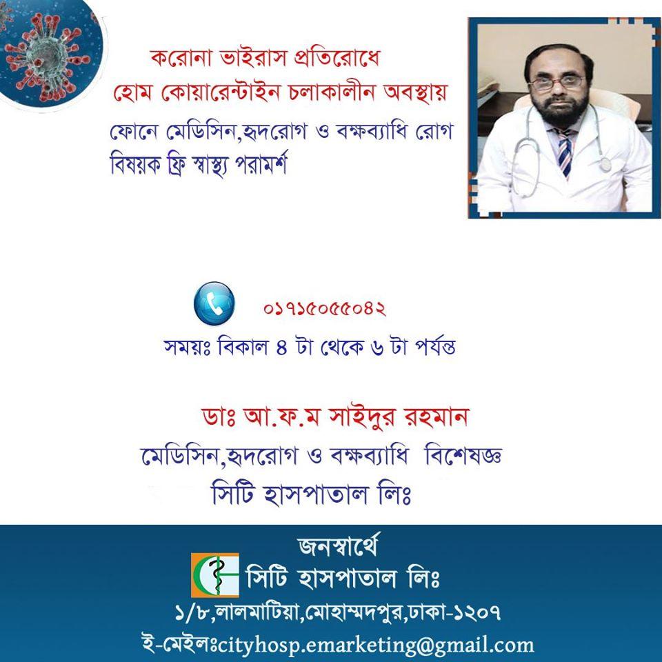 Home Quarantime Free Chest Medicine & Medicine Treatment Consultation over Telephone