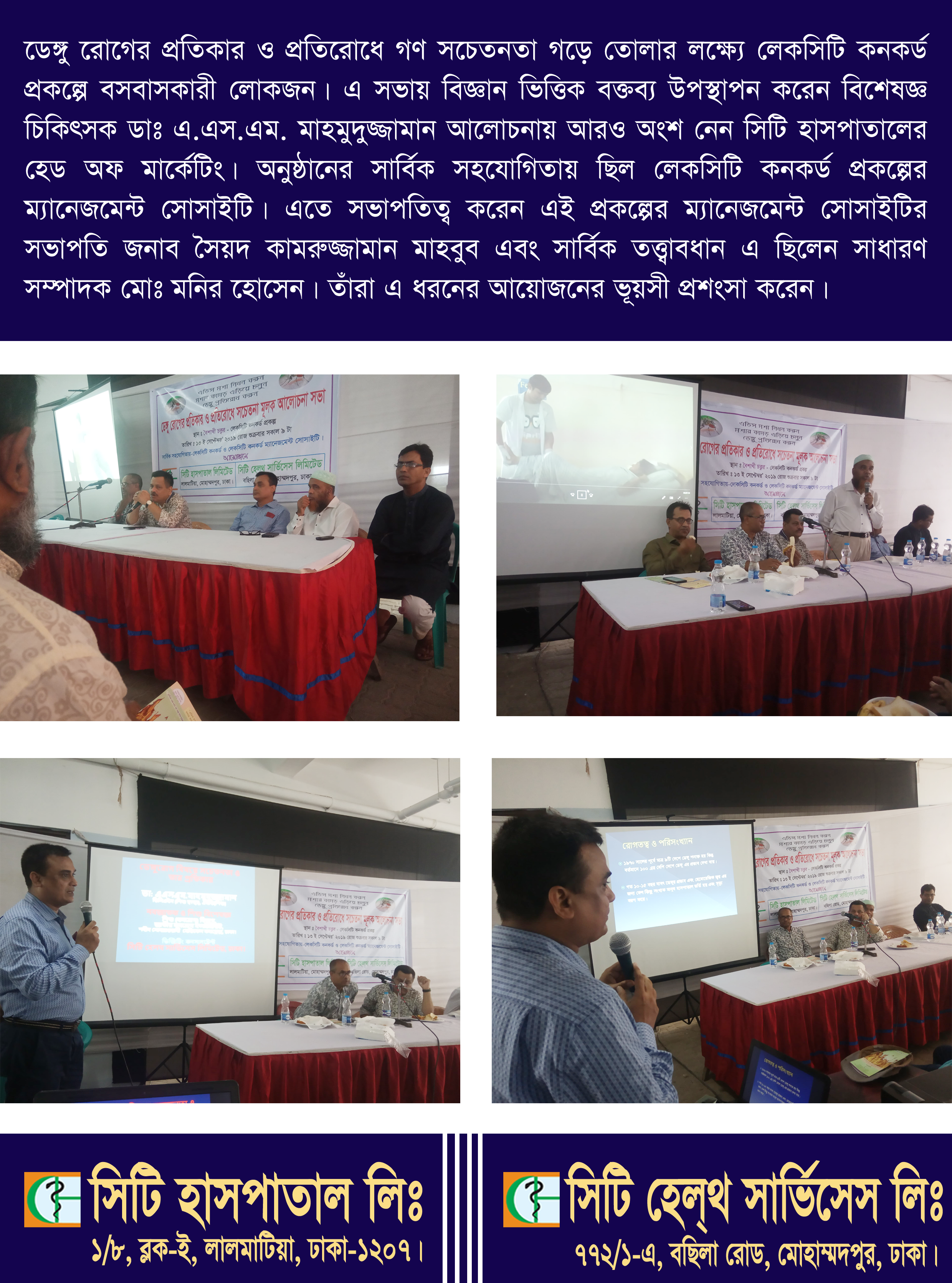 Dengue Awareness Seminar, at Lakecity Concord Project, Khilkhat, Dhaka.