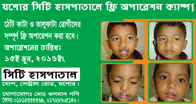 Jessore City Hospital Free Cleft lip & Palate Camp on June 15, 2016