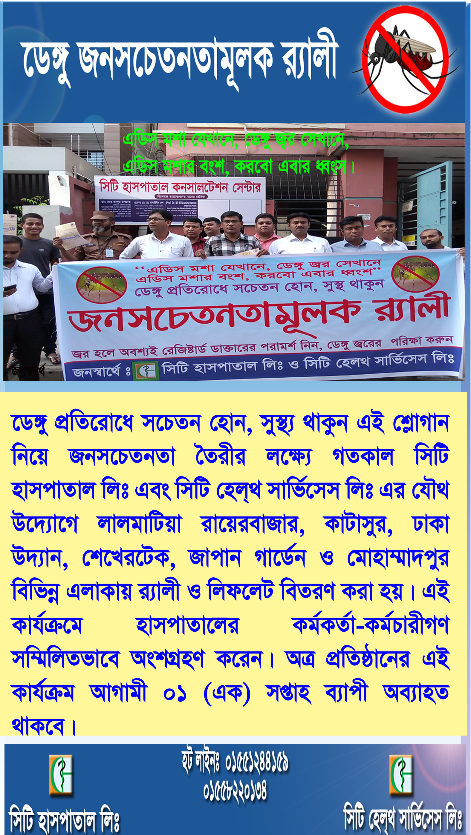 Dengue Awareness Rally