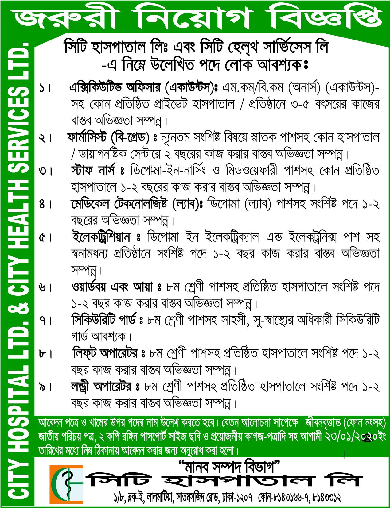 City Hospital Urgent Recruitment Notice